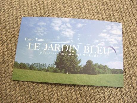 Le Jardin Blue ル・ジャルダン・ブルー 永山・多摩センター_1