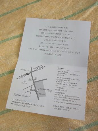 Signifiant Signifie シニフィアン・シニフィエ 世田谷 三軒茶屋_4