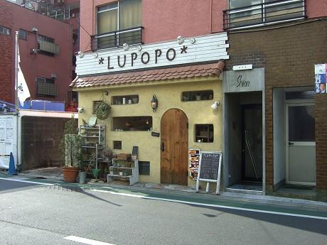 三軒茶屋のcafe&gallery カフェ&レンタルボックスギャラリー LUPOPO