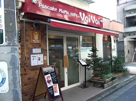 パンケーキママカフェ VoiVoi 世田谷 三軒茶屋
