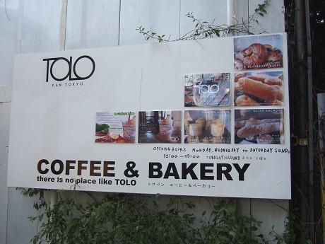 TOLO COFFEE & BAKERY トロ コーヒーアンドベーカリー 世田谷 世田谷代田・下北沢
