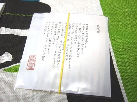 成城あんや 世田谷 成城学園前_5