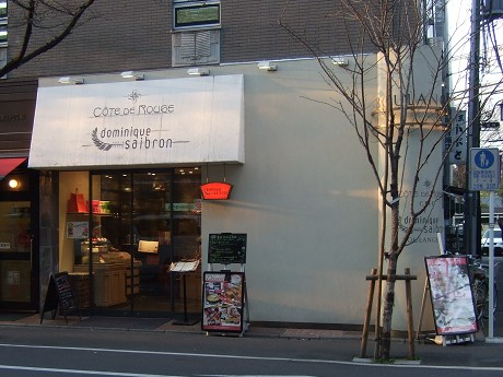 Cote de Rouge Cafe × Dominique SAIBRON コート・ド・ルージュカフェ×ドミニク・サブロン 世田谷 成城学園前_9