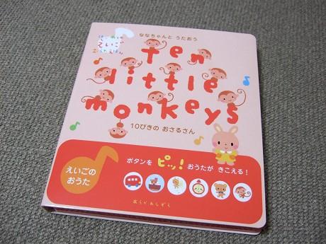 はじめてのえいごおうたえほん ななちゃんとうたおう ten little monkeys 10ぴきのおさるさん あらかわしずえ La Zoo