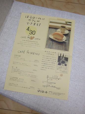 はらドーナッツ姉妹店「豆乳ケーキ はらロール」 表参道・吉祥寺_63