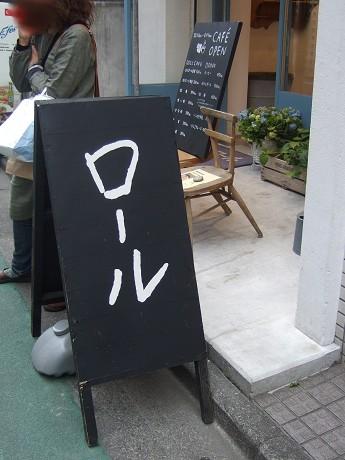はらドーナッツ姉妹店「豆乳ケーキ はらロール」 表参道・吉祥寺ls_s