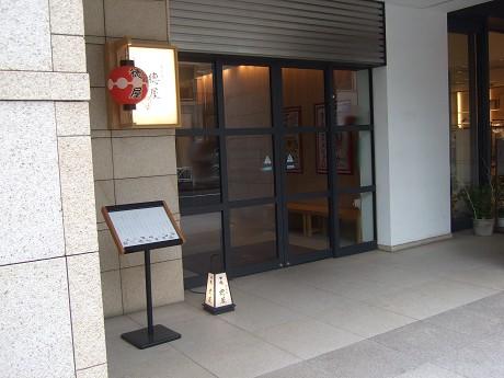 ぎおん徳屋 京都/原宿・明治神宮前