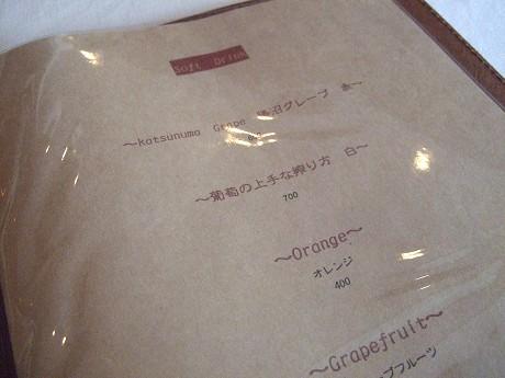 BISTRO TROIS-QUARTS ビストロ料理とワイン トロワ キャール 3/4 世田谷 松陰神社前