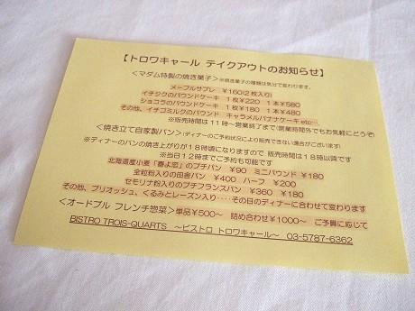 BISTRO TROIS-QUARTS ビストロ料理とワイン トロワ キャール 3/4 世田谷 松陰神社前 _2