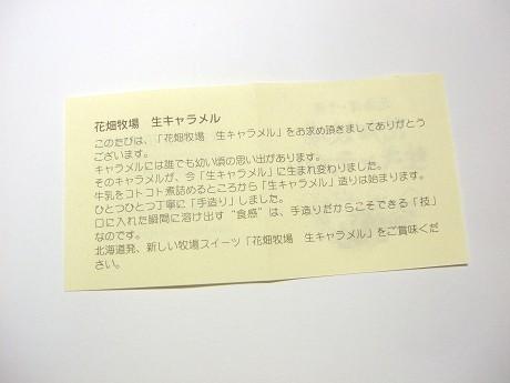 北海道・十勝 花畑牧場 生キャラメル 手造り Caramels 北海道・六本木