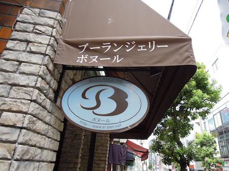 Boulangerie Bonheur ブーランジェリー・ボヌール 世田谷 三軒茶屋_1