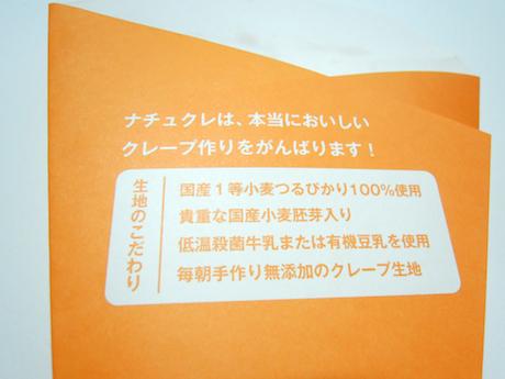 自然派クレープ専門店ナチュラルクレープ 世田谷 経堂