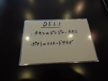 scone pantry スコーン パントリー 世田谷 経堂_2