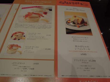 KIHACHI CAFÉ(KIHACHI CAFE) キハチ カフェ ISETAN SHINJUKU 伊勢丹新宿店 新宿三丁目_2