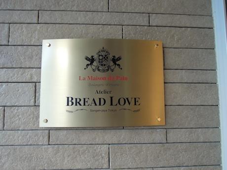 Atelier BREAD LOVE アトリエ ブレッド ラブ 世田谷 三軒茶屋_22