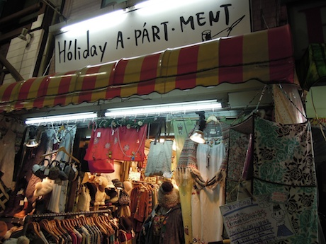 Holiday A・PART・MENT ホリデーアパートメント 自由が丘・渋谷・新宿・吉祥寺・世田谷 三軒茶屋・横浜