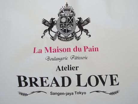 Atelier BREAD LOVE アトリエ ブレッド ラブ 世田谷 三軒茶屋