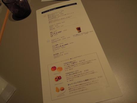 TORAYA CAFÉ(TORAYA CAFE) トラヤカフェ Omotesando Hills 表参道ヒルズ 神宮前 表参道・明治神宮前・原宿/Roppongi Hills 六本木ヒルズ 六本木・麻布十番/青山一丁目_11