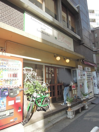 I-Kousya アイコウシャ 水道橋
