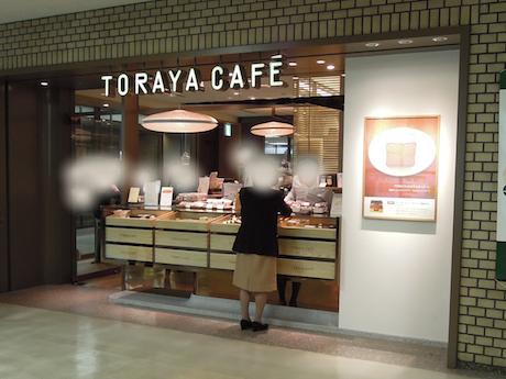 TORAYA CAFÉ(TORAYA CAFE) トラヤカフェ Omotesando Hills 表参道ヒルズ 神宮前 表参道・明治神宮前・原宿/Roppongi Hills 六本木ヒルズ 六本木・麻布十番/青山一丁目_9
