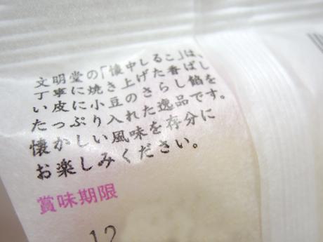 カステラ・和洋菓子 文明堂東京 atre Kichijoji アトレ吉祥寺 吉祥寺_6
