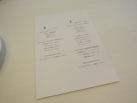 """西麻布 cuisine nature Ciao Bella """"自然な料理"""" チャオベッラ_1"""