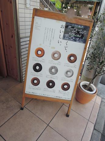 floresta nature doughnuts ドーナツのフロレスタ ネイチャードーナツ 麻布十番・世田谷 祖師谷大蔵・世田谷 用賀_14