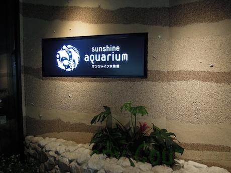 sunshine aquarium サンシャイン水族館 Sunshine City サンシャシンシティ 池袋_1