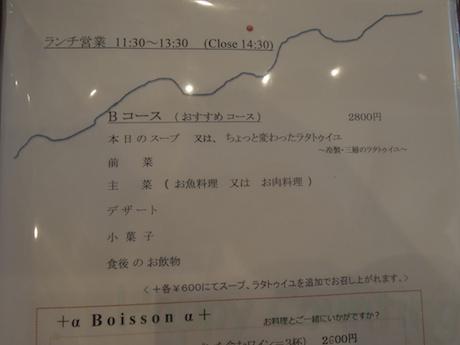 Restaurant Teze レストラン テズ 西太子堂・若林・三軒茶屋_5