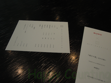 ori HIGASHIYA オリ ヒガシヤ le bain ル・ベイン 西麻布 六本木・乃木坂・広尾