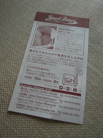 Good Days Malasada グッデイズ・マラサダ Shibuya Hikarie 渋谷ヒカリエ 渋谷_1