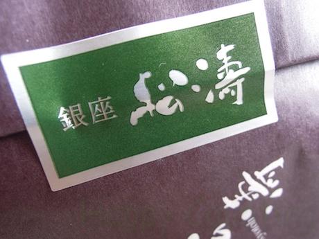 銀座 松濤 Shibuya Hikarie 渋谷ヒカリエ ShinQs シンクス TOKYU DEPARTMENT STORE 東急百貨店