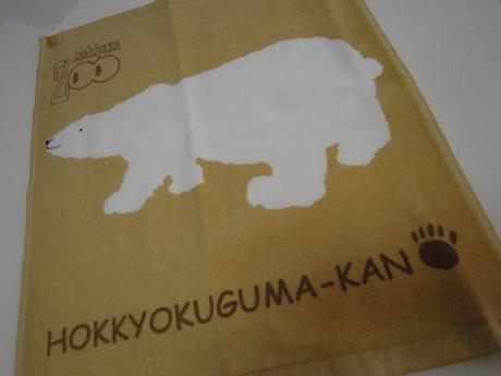 Asahiyama Zoo 旭山動物園 北海道