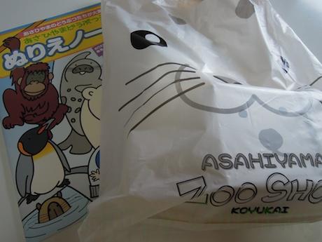 Asahiyama Zoo 旭山動物園 北海道_1