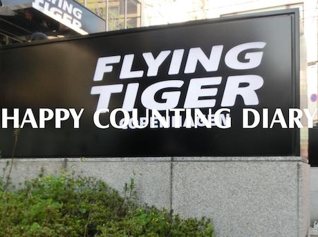 Flying Tiger Copenhagen フライング タイガー コペンハーゲン