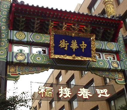 横浜中華街(横浜チャイナタウン)