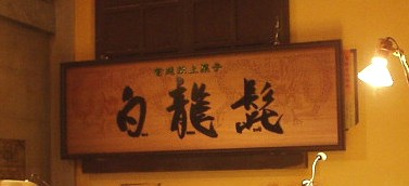 白龍髭(パイロンシュー)
