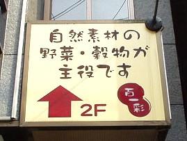 百一彩(ひゃくいっさい) 看板