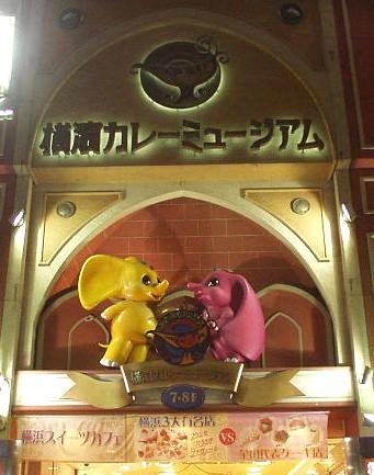 横濱カレーミュージアム