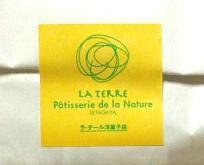 ラ・テール洋菓子店 La Terre Patisserie de la Nature パッケージシール