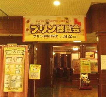 ナンジャタウン 納涼プリン博覧会2007~プリン戦国時代~