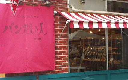 パン焼き人のお店