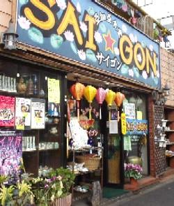亜細亜食堂 サイゴン