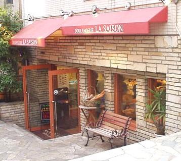 BOULANGERIE LA SAISON ブーランジュリー ラ・セゾン
